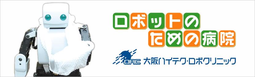 大阪ハイテク・ロボクリニック